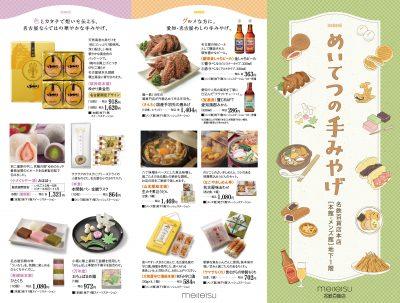Present of Meitetsu Department Store