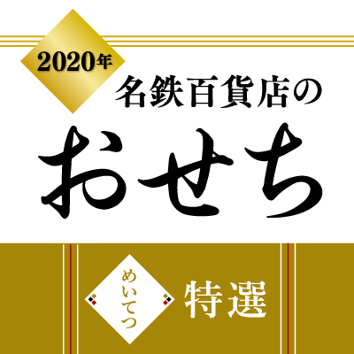 2020osechi_s1
