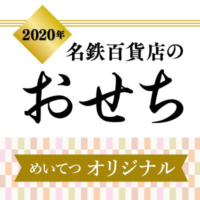 2020osechi_s2