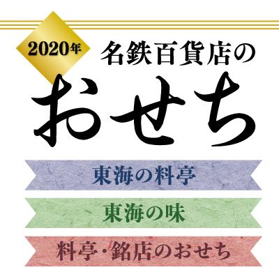 2020osechi_s3