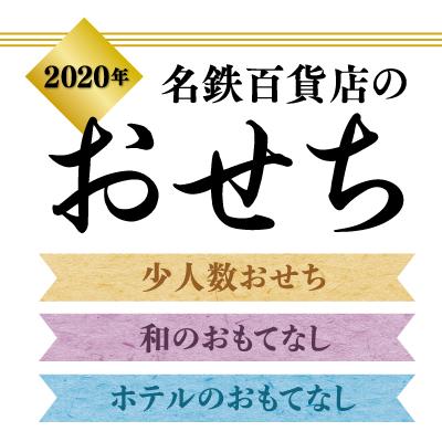 2020osechi_s4