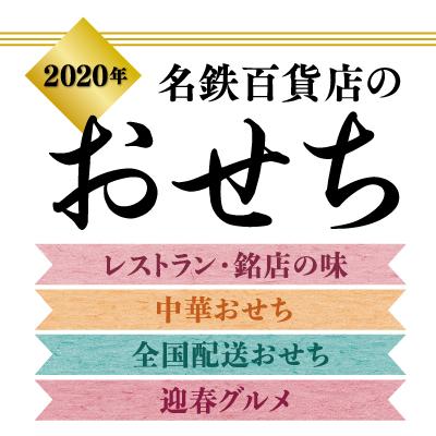 2020osechi_s5