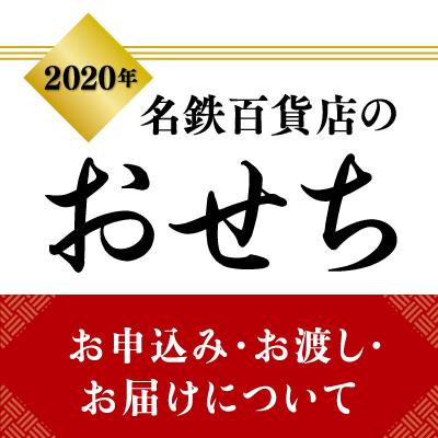 2020osechi_s6