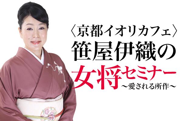 <Kyoto IORI cafe> proprietress seminar ... conduct ... which is loved of Sasaya Iori