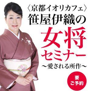 〈京都イオリカフェ〉笹屋伊織の女将セミナー ~愛される所作~