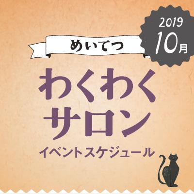 wakuwaku1910_s