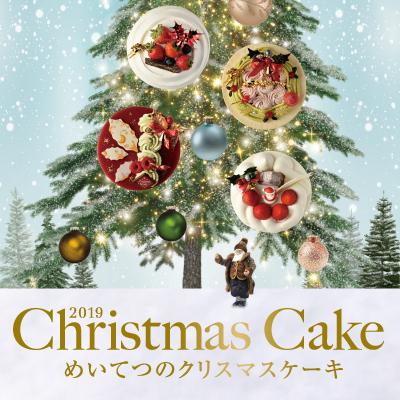 2019めいてつのクリスマスケーキ