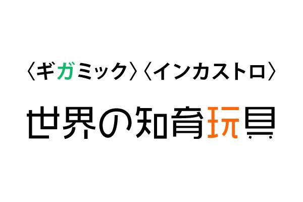 1030-1225chiikugangu_l