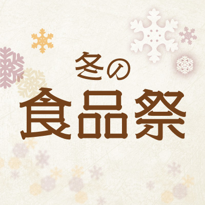 1106-19fuyunosyokuhinsai_s