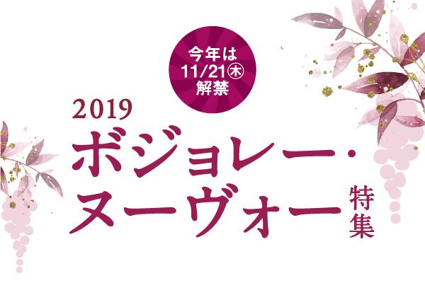 2019 ボジョレー・ヌーヴォー 特集