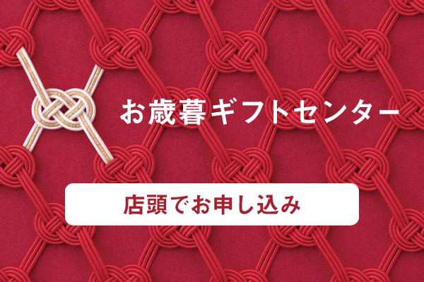 名鉄百貨店のお歳暮【店頭でお申込み】