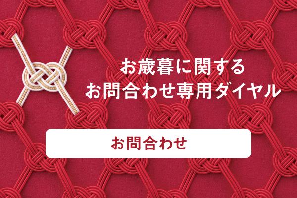 名鉄百貨店のお歳暮【お問合わせ専用ダイヤル】