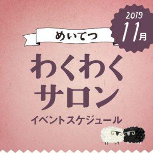 wakuwaku1911_s