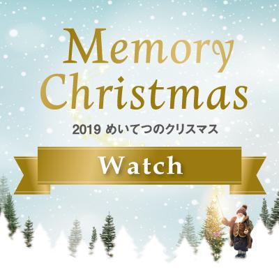 2019 めいてつのクリスマス ウオッチ