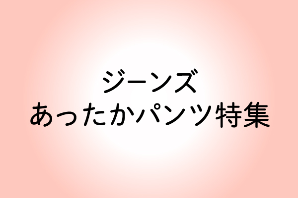 1113-19attakapants_l