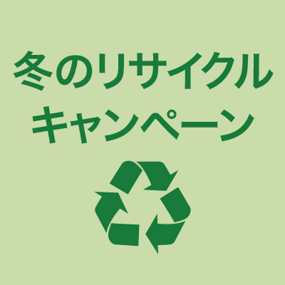 1113-19recycle_s
