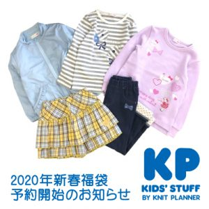 〈KP〉他 2020年新春福袋 予約開始のお知らせ