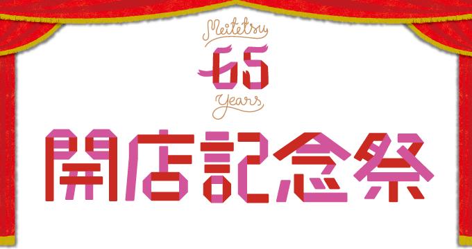名鉄百貨店 開店記念祭