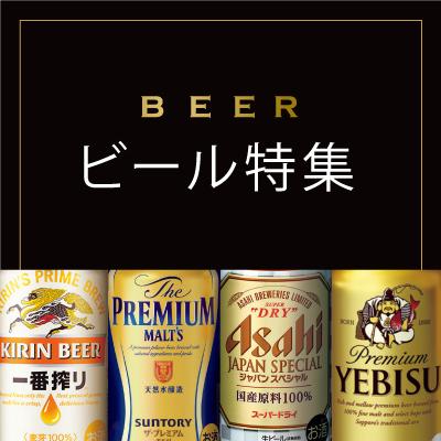 名鉄百貨店 お歳暮 ビール特集