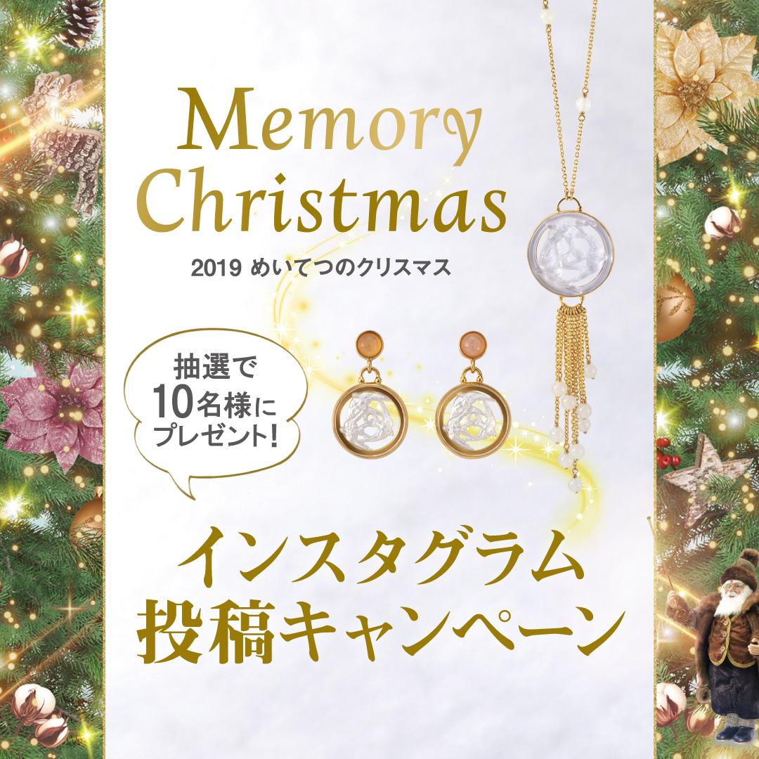 めいてつのクリスマス(インスタグラム投稿キャンペーン)