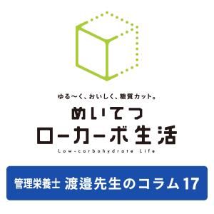 [めいてつローカーボ生活] 管理栄養士 渡邉先生のコラム 17