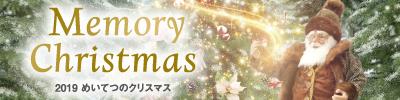 めいてつのクリスマスTOPへ