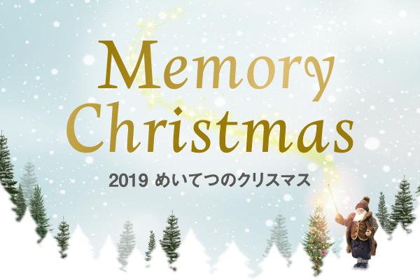 めいてつのクリスマス