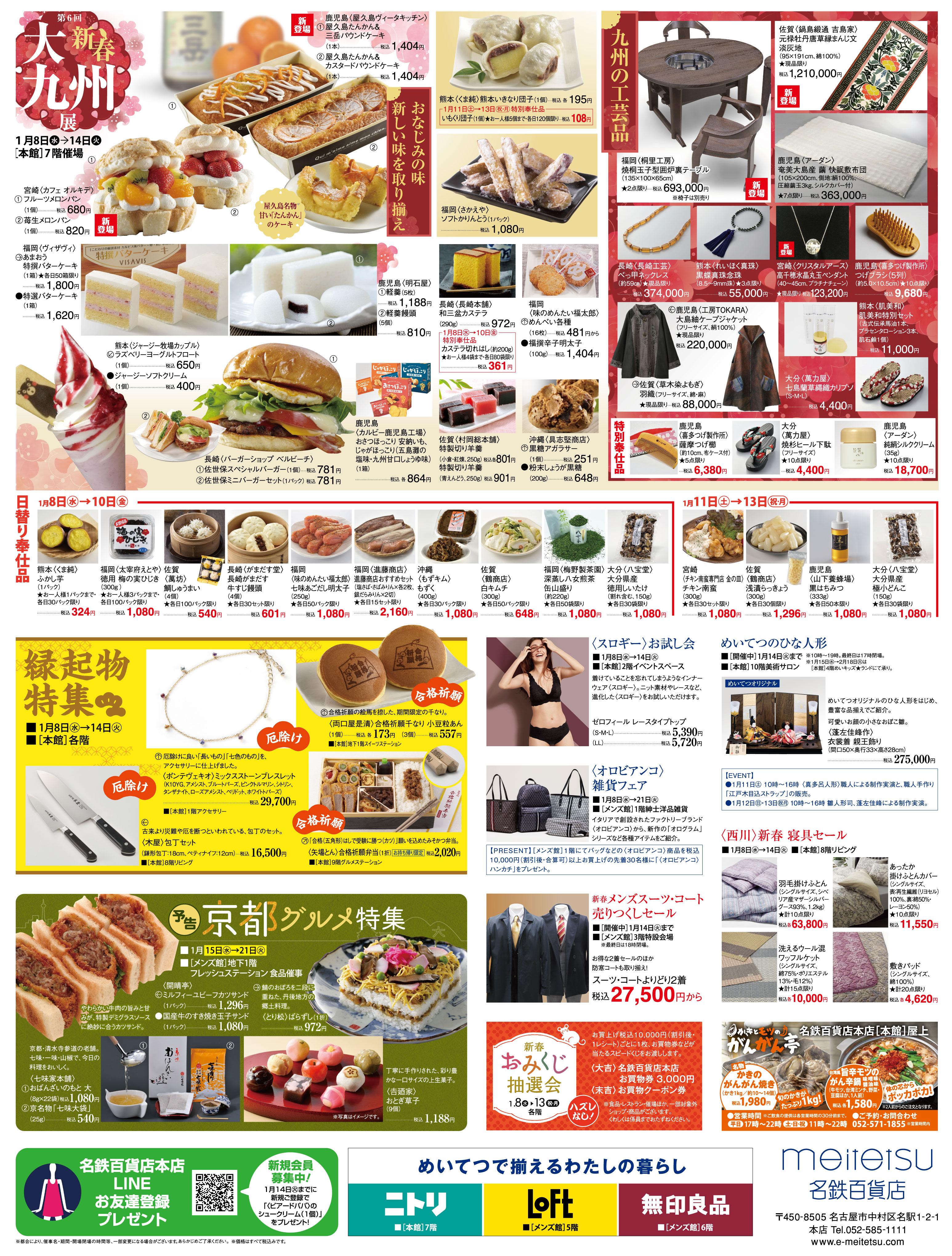 제6회 New year Kyushu region exhibition