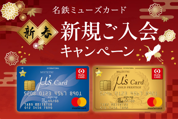Meitetsu Muses card newly enrollment campaign