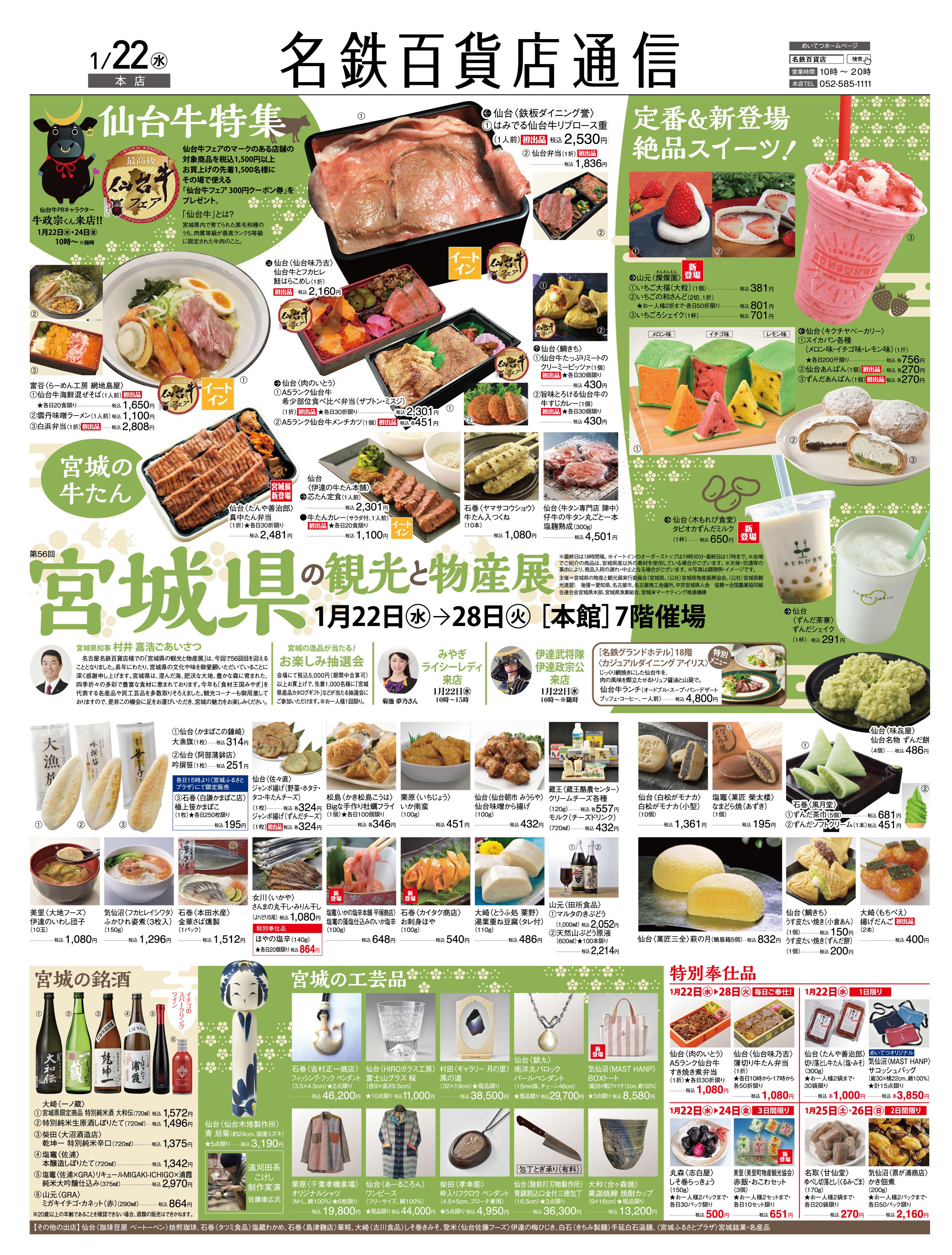 Meitetsu Department Store communication January 22 issue Miyagi prefecture's exhibition