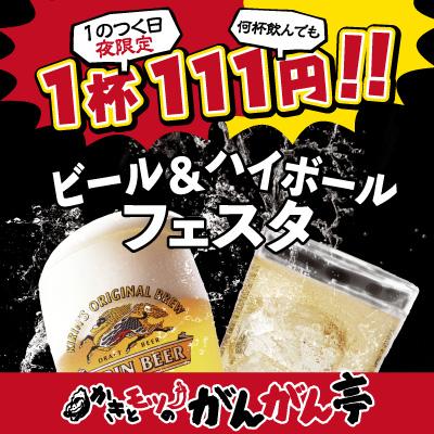 It is bower beer & highball Festa hard