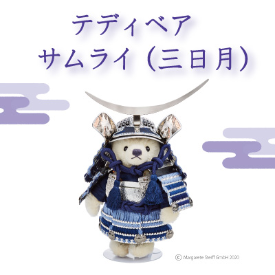 〈shutaifu〉玩具熊武士(新月)