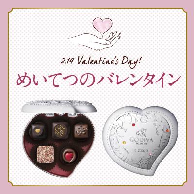 めいてつのバレンタイン