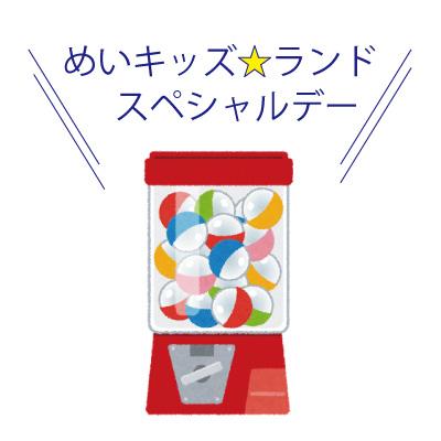 めいキッズ★ランドスペシャルデー