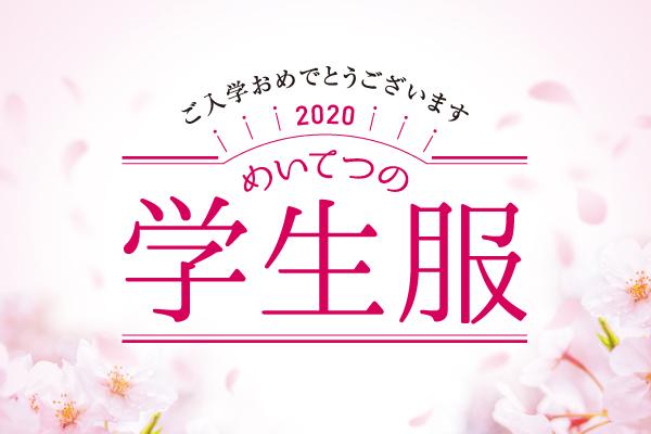 2020めいてつの学生服