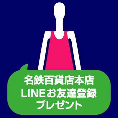 名鉄百貨店本店 LINEお友達登録プレゼント
