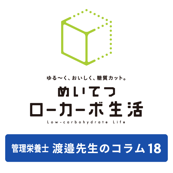 Column of Meitetsu Department Store Low Carbo life administrative dietitian Mr. Watanabe