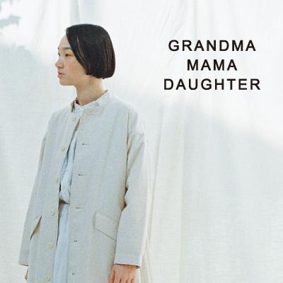 〈グランマ ママ ドーター〉SPRING&SUMMER 2020