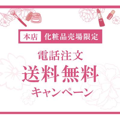 本店 化粧品売場限定 名鉄ミューズカード 電話注文 送料無料キャンペーン