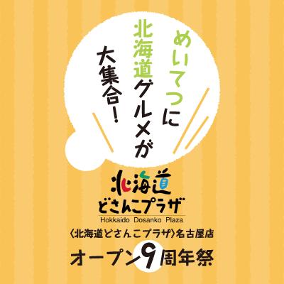 〈北海道どさんこプラザ〉名古屋店 オープン9周年祭