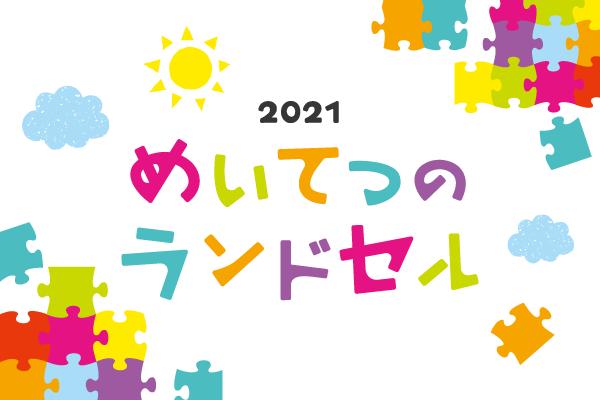 2021 めいてつのランドセル