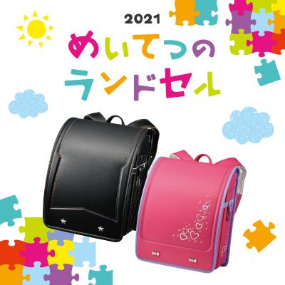 2021名鐵百貨公司的小學生用的雙肩背的書包