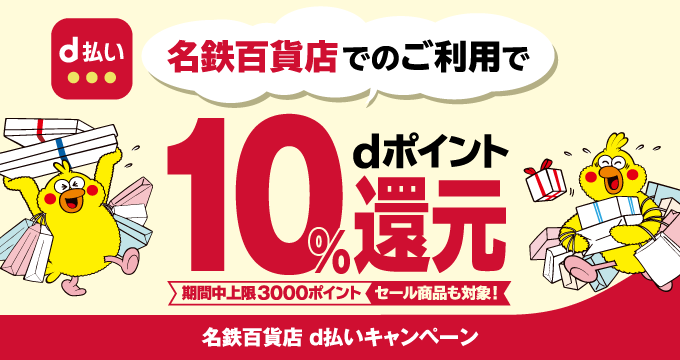 We return 10% of d points by the d payment use