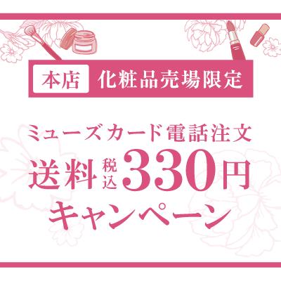 0626cosmefreeshipping_s