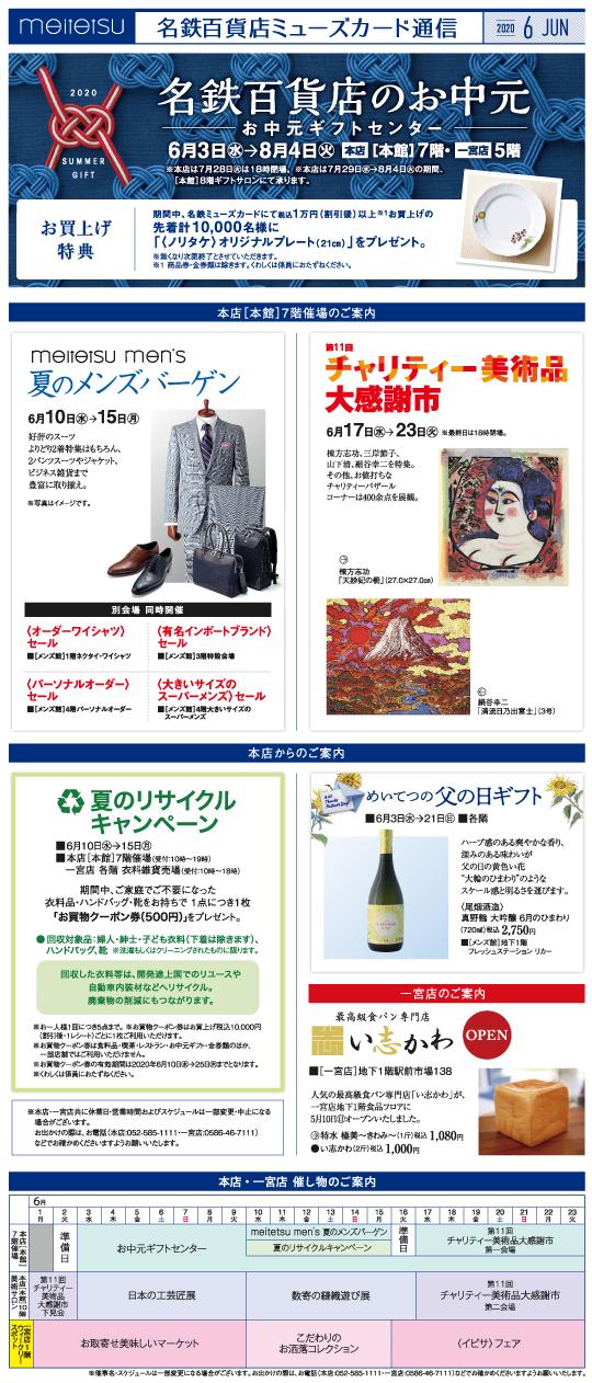 名鉄百貨店ミューズカード通信6月号