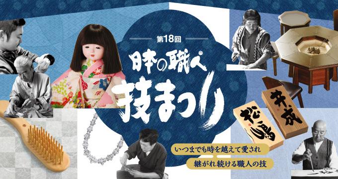 第18次日本的職人技节