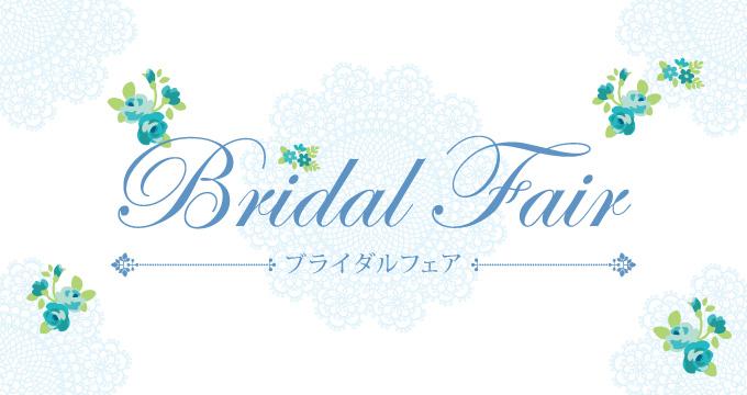 新娘展销会