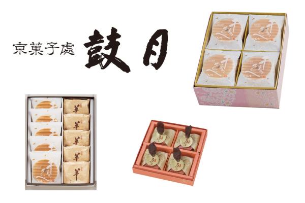 Kogetsu online shopping autumn-limited product order start