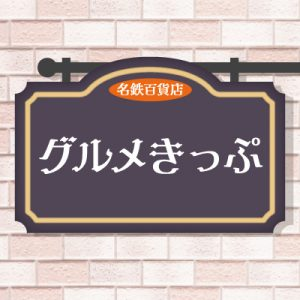 Information for Meitetsu Department Store gourmet ticket