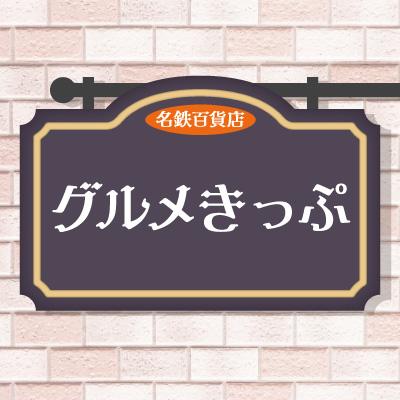 Information for Meitetsu Department Store gourmet ticket